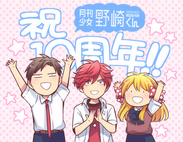 「月刊少女野崎くん」8月25日でピッタリ連載10周年!野崎・千代・御子柴がお祝い