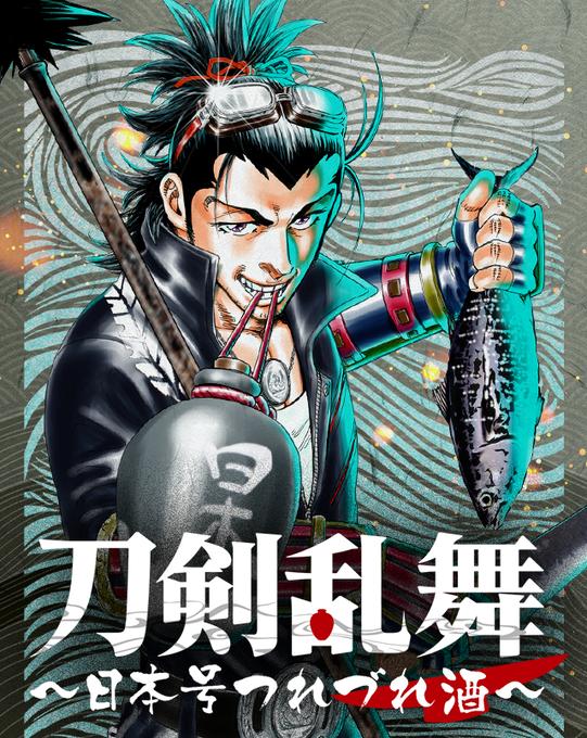 「刀剣乱舞」日本号が主役のスピンオフ劇画連載決定!酒のつまみを作る話…なのか!?