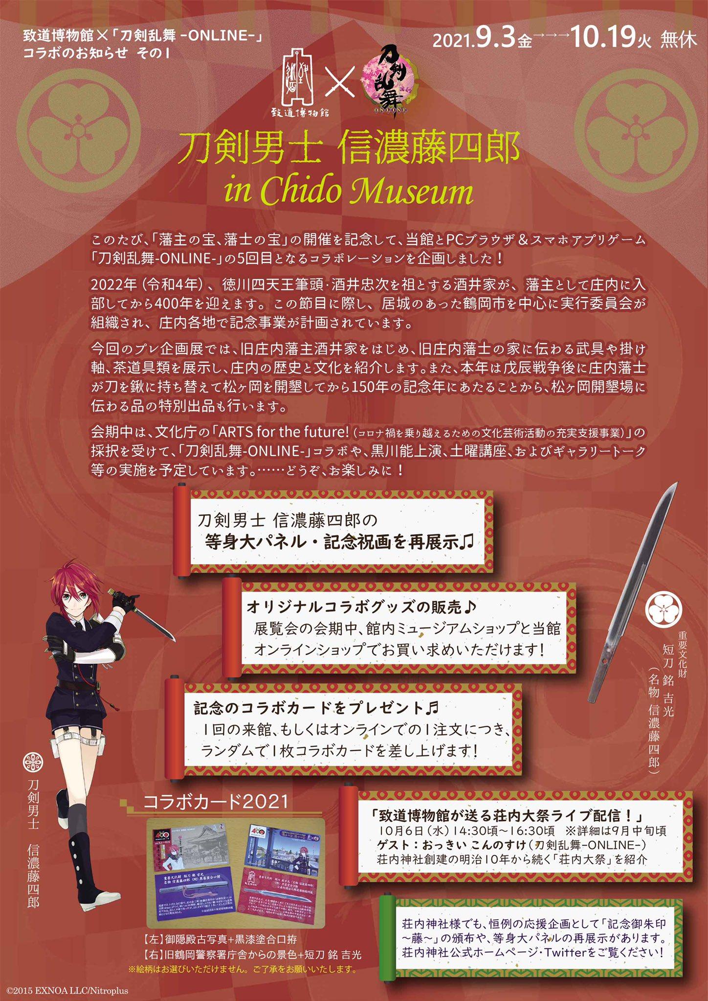 「刀剣乱舞×致道博物館」5回目のコラボ!信濃藤四郎のパネル展示、配信はおっきいこんのすけ登場