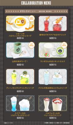 「家庭教師ヒットマンREBORN!×アニメイトカフェ」ドリンクメニュー