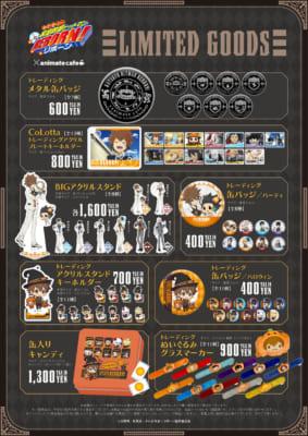 「家庭教師ヒットマンREBORN!×アニメイトカフェ」グッズ