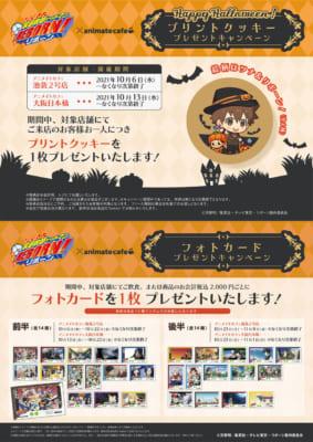 「家庭教師ヒットマンREBORN!×アニメイトカフェ」キャンペーン