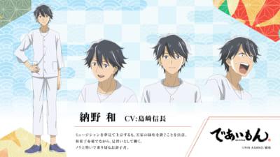 TVアニメ「であいもん」納野和