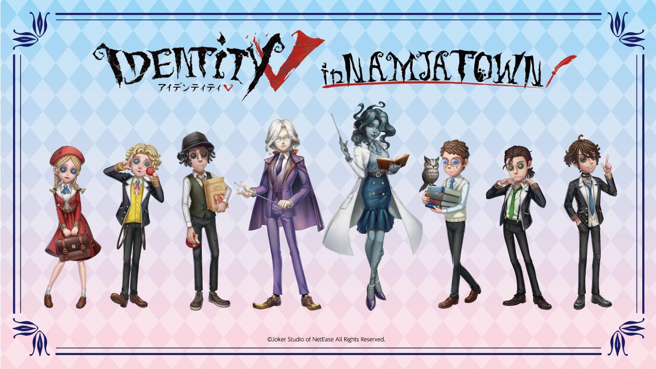 「IdentityV 第五人格×ナンジャタウン」初コラボ!学園がテーマの描き下ろし公開