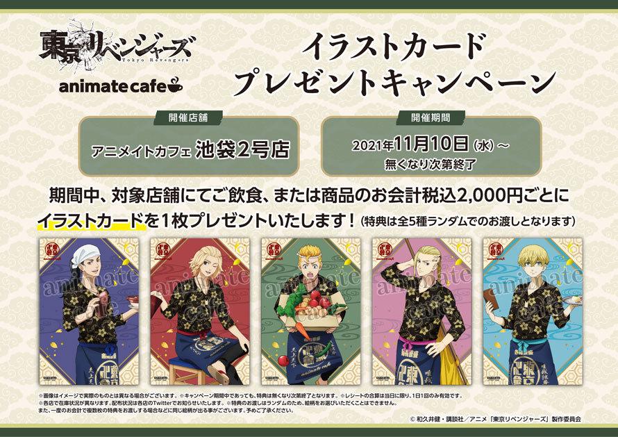 「東京リベンジャーズ」×「アニメイトカフェ」リバイバル プレゼントキャンペーン池袋