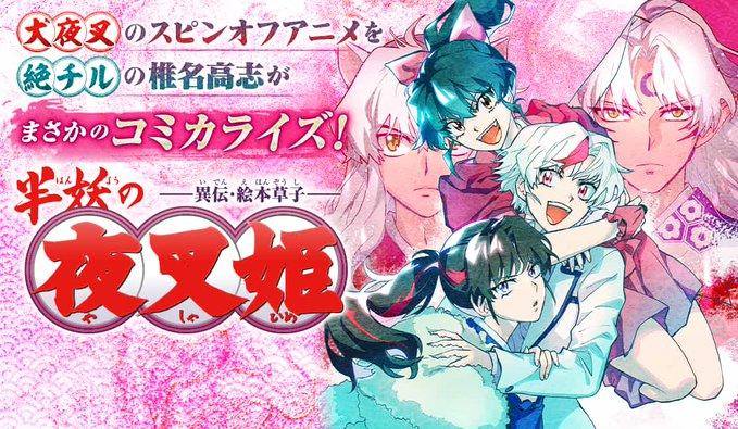 「絶チル」作者・椎名高志先生「半妖の夜叉姫」コミカライズを描く!第一話特別公開中