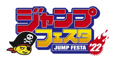 「ジャンプフェスタ2022」ロゴ
