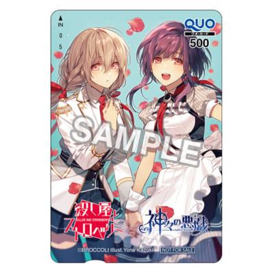 「神々の悪戯 Unite Edition」QUOカード