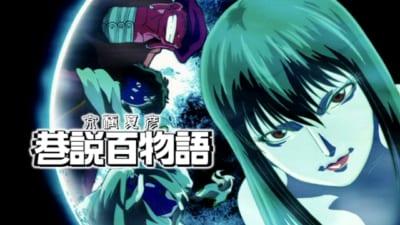 TVアニメ「京極夏彦 巷説百物語」