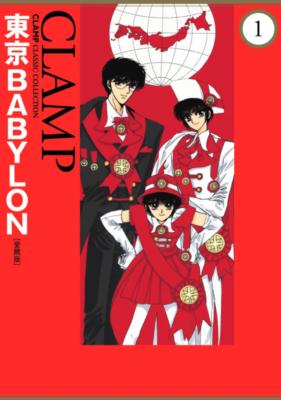 「東京BABYLON」1巻表紙