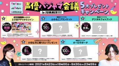 「声優パジャマ会議 in SUMMER!!!!」5大キャンペーン
