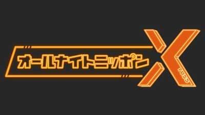 ニッポン放送「羽多野渉のオールナイトニッポンX(クロス)」