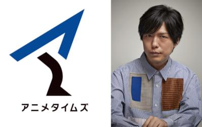 「アニメタイムズ」メインナレーターは神谷浩史さん