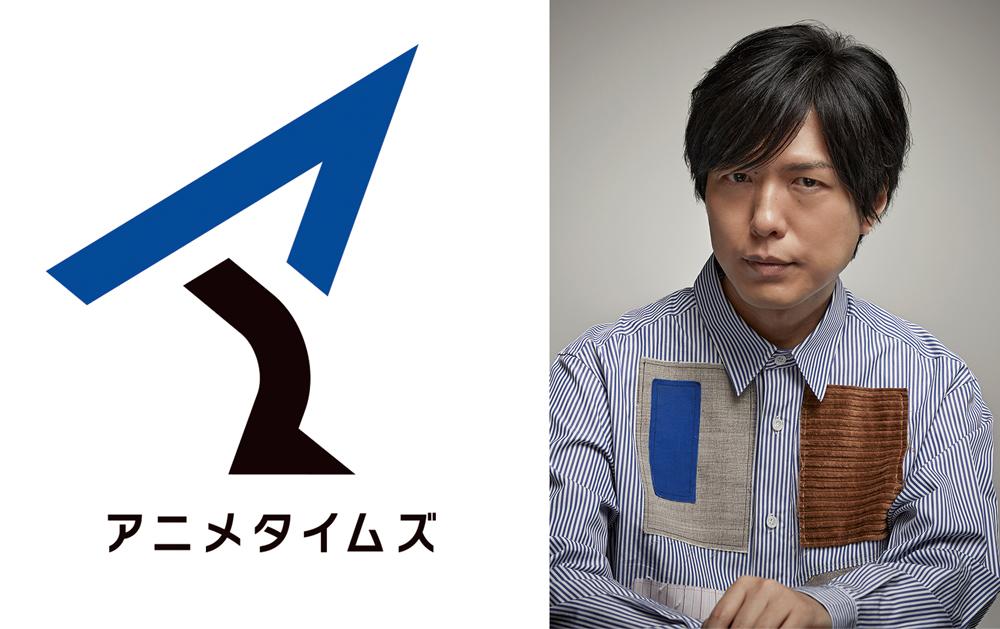 メインナレーターは神谷浩史さん!アニメ専門チャンネル「アニメタイムズ」アマプラで開始