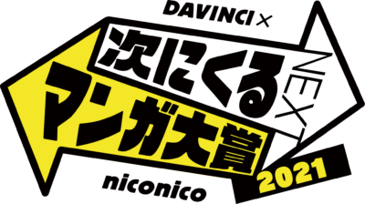 「次にくるマンガ大賞 2021」