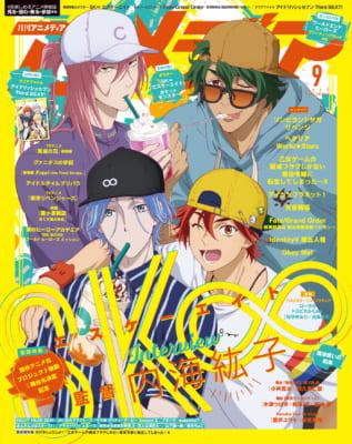 「アニメディア」9月号表紙『SK∞ エスケーエイト』