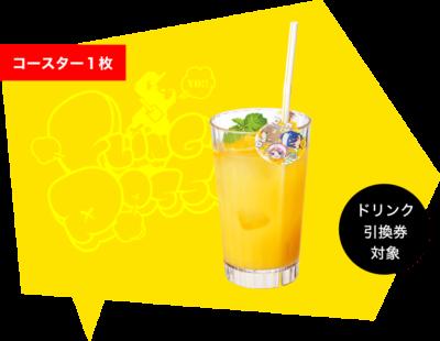 「ヒプノシスマイク×極楽湯 RAKUSPA」シブヤ・ディビジョンドリンク(パッションオレンジ)