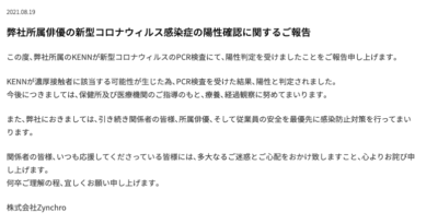 KENNさん所属事務所「Zynchro」コメント
