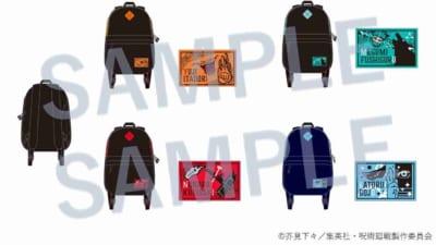 呪術廻戦 リュック(全4種):各税込3,300円