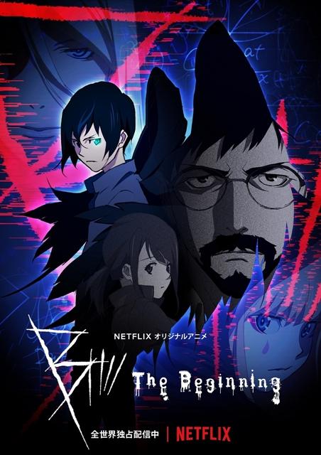 B: The Beginning(1期)