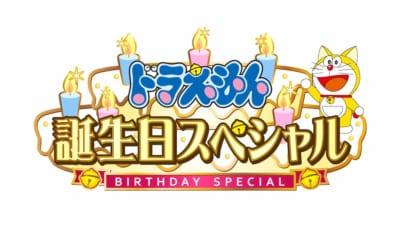 「ドラえもん」誕生日スペシャル ロゴ