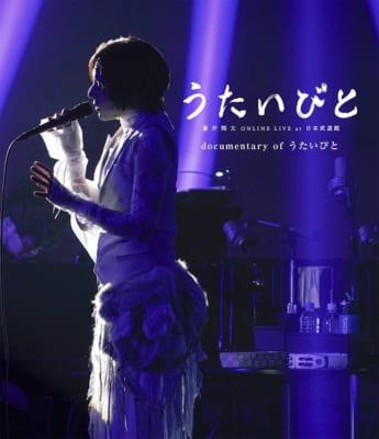 「蒼井翔太 ONLINE LIVE at 日本武道館 うたいびと / documentary of うたいびと」。