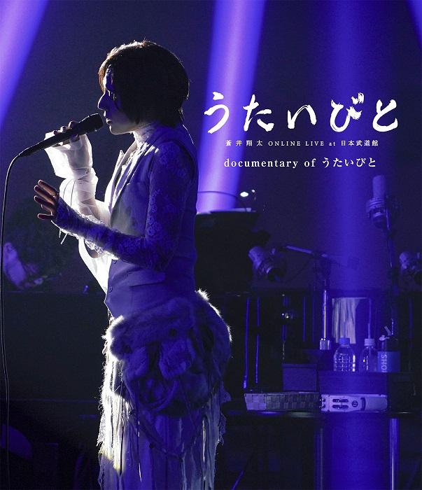 蒼井翔太さんによるセトリ全曲解説も到着!オンラインライブ「うたいびと」がデジタルリリース!