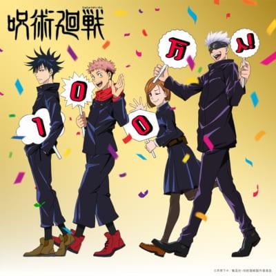 TVアニメ「呪術廻戦」公式Twitterフォロワー100万人御礼ビジュアル