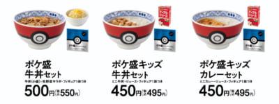 牛丼チェーン店「吉野家」×「ポケモン」ポケ盛:限定メニュー