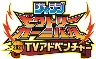 「ジャンプアドベンチャーTV」ロゴ