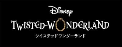 「ディズニー ツイステッドワンダーランド」ロゴ