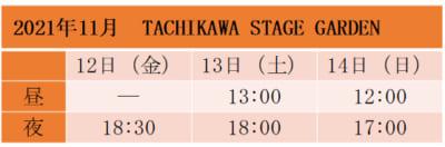 「劇団『ドラマティカ』ACT1/西遊記悠久奇譚」TACHIKAWA STAGE GARDEN