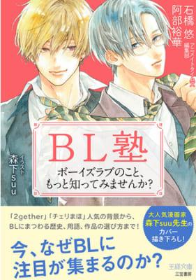 「BL塾 ボーイズラブのこと、もっと知ってみませんか?」表紙