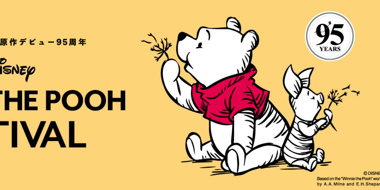 「ディズニー くまのプーさん」原作デビュー95周年記念ショップオープン