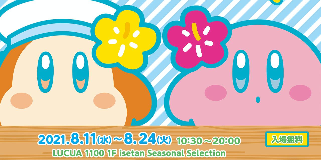 700種類以上のグッズを網羅「星のカービィ POP☆UPショップ」大阪にオープン