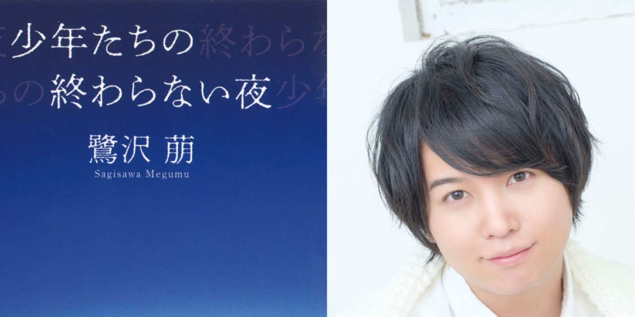 声優・斉藤壮馬さんの熱い声で!鷺沢萠先生著「少年たちの終わらない夜」10月25日復刊