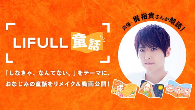 梶裕貴さん1人4役の朗読動画「地球を守るために立ち上がるかぐや姫」公開!