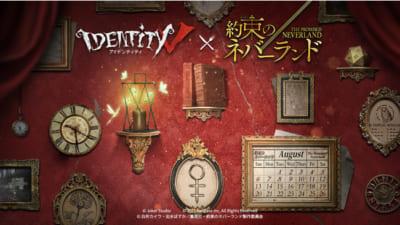 「Identity V 第五人格」×「約束のネバーランド」第二弾キービジュアル