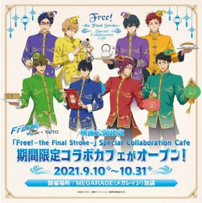 「Free!-the Final Stroke-」Special Collaboration Cafe
