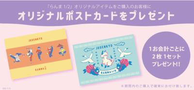 らんま1/2×muddie特典:ポストカード
