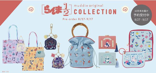 「らんま1/2×muddie」呪泉郷がテーマのコラボアイテム!9月17日まで予約受付中