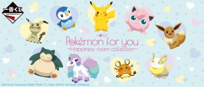 一番くじ「Pokémon for you~Happiness room collection~」メインアート