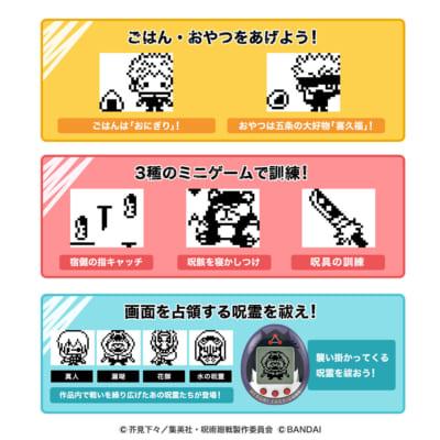 呪術廻戦×たまごっち「じゅじゅつっち」ミニゲーム