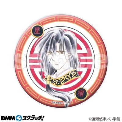 「ふしぎ遊戯 スクラッチ」E賞:缶バッジ星宿