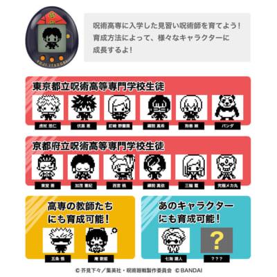 呪術廻戦×たまごっち「じゅじゅつっち」キャラクター情報