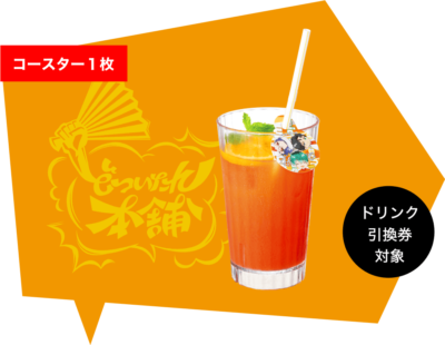 「ヒプノシスマイク×極楽湯 RAKUSPA」オオサカ・ディビジョンドリンク(ブラッドオレンジ)
