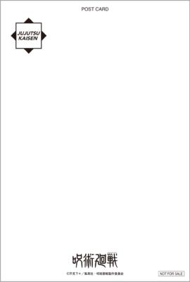 「呪術廻戦 -OIOI出張所-」グッズ購入特典 ポストカード:共通裏面