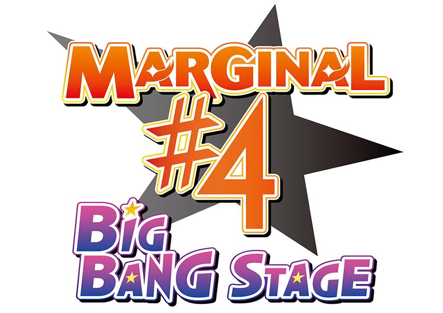 「MARGINAL#4」ついに舞台化!「BIG BANG STAGE」2022年2月上演