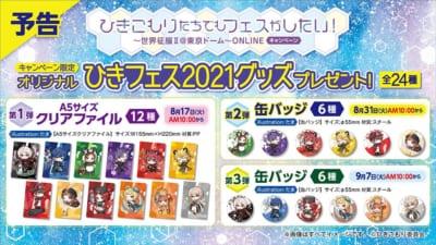 「ひきこもりたちでもフェスがしたい!~世界征服Ⅱ@東京ドーム~ONLINE~」×ファミリーマート オリジナルグッズキャンペーン