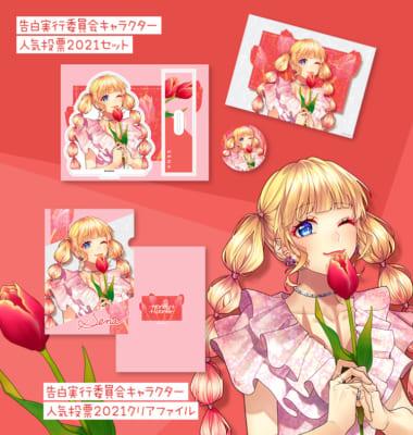 「告白実行委員会」キャラクター人気投票2021 第2位:成海聖奈 グッズ